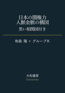 日本の闇権力 人脈金脈の構図~黒い相関図付き 電子書籍版