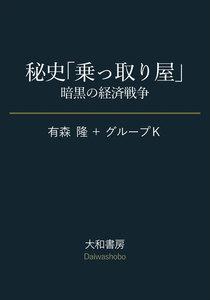秘史「乗っ取り屋」~暗黒の経済戦争 電子書籍版