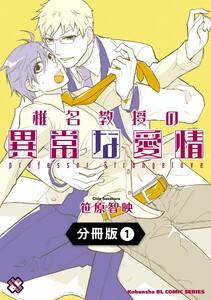 椎名教授の異常な愛情【分冊版】1 電子書籍版