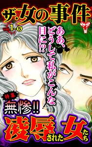 ザ・女の事件【合冊版】Vol.1