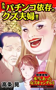 読者体験!本当にあった女のスキャンダル劇場Vol.1