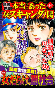 読者体験!本当にあった女のスキャンダル劇場【合冊版】Vol.1