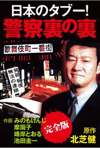 日本のタブー!警察裏の裏【完全版】