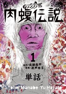 闇金ウシジマくん外伝 肉蝮伝説【単話】 (1) 電子書籍版