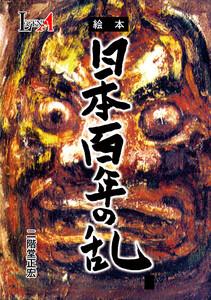 【絵本】日本百年の乱 電子書籍版