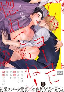 アンタ、ヨーコに惚れてるね! 【電子限定特典付き】 電子書籍版