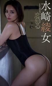 水崎綾女デジタルグラビア「恋慕る」 週プレ PHOTO BOOK