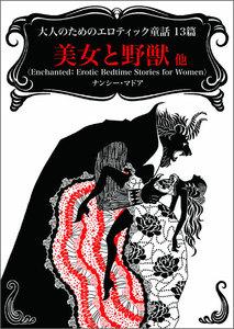 大人のためのエロティック童話13篇 美女と野獣 他 電子書籍版