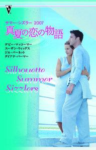 サマー・シズラー2007 真夏の恋の物語 電子書籍版