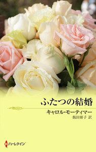 ふたつの結婚 電子書籍版