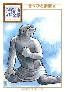 きりひと讃歌 【手塚治虫文庫全集】 2巻