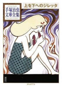 上を下へのジレッタ 【手塚治虫文庫全集】 電子書籍版