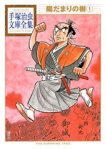 陽だまりの樹 【手塚治虫文庫全集】 (1) 電子書籍版