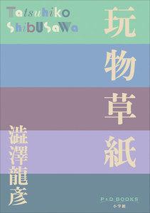 P+D BOOKS 玩物草紙