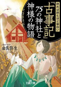 読めば読むほど面白い『古事記』75の神社と神様の物語 電子書籍版