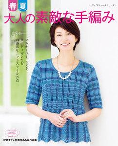 春夏大人の素敵な手編み