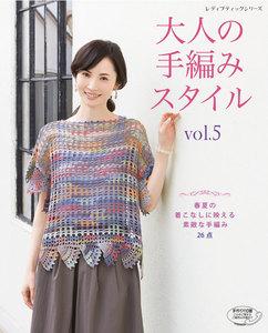 大人の手編みスタイル vol.5