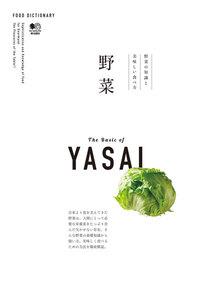 エイ出版社の書籍 FOOD DICTIONARY 野菜