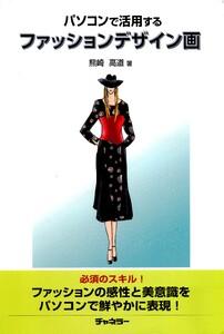 パソコンで活用するファッションデザイン画 電子書籍版