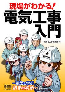 現場がわかる!電気工事入門 ―電太と学ぶ初歩の初歩― 電子書籍版