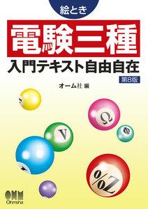 絵とき電験三種入門テキスト自由自在(第8版) 電子書籍版