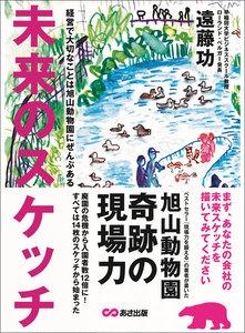 『未来のスケッチ』 経営で大切なことは旭山動物園にぜんぶある 電子書籍版