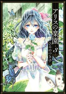 アリスの楽園 3巻