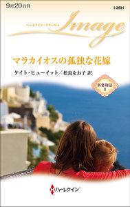 マラカイオスの孤独な花嫁【新妻物語 II】 電子書籍版