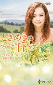 ときめきの丘で【ハーレクイン・プレゼンツ作家シリーズ別冊版】