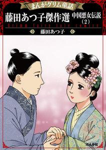 まんがグリム童話 藤田あつ子傑作選 中国悪女伝説 2巻