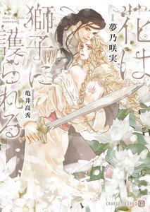 花は獅子に護られる【特別版】