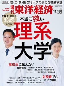 週刊東洋経済 2019年11月30日号