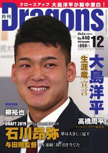 月刊 Dragons ドラゴンズ 2019年12月号