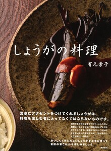 しょうがの料理 電子書籍版