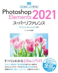 Photoshop Elements 2021スーパーリファレンス Windows & macOS対応 電子書籍版
