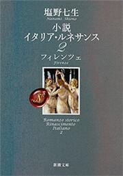 小説 イタリア・ルネサンス2―フィレンツェ―(新潮文庫) 電子書籍版