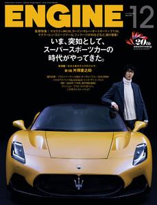 ENGINE 2020年12月号 電子書籍版