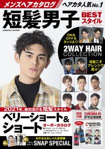 メンズヘアカタログ 短髪男子BESTスタイル