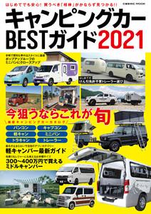 キャンピングカーBESTガイド2021