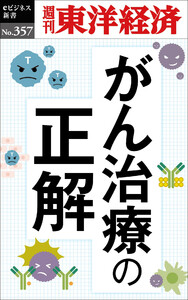 がん治療の正解―週刊東洋経済eビジネス新書No.357