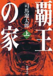 覇王の家(上)(新潮文庫)