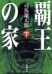 覇王の家(下)(新潮文庫) 電子書籍版