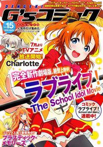 電撃G'sコミック Vol.15