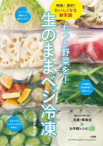 もっと野菜を!生のままベジ冷凍 時短!節約!おいしくなる新常識 電子書籍版
