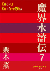 P+D BOOKS 魔界水滸伝 7