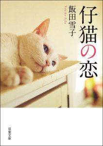 仔猫の恋 電子書籍版