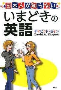 日本人が知らない いまどきの英語