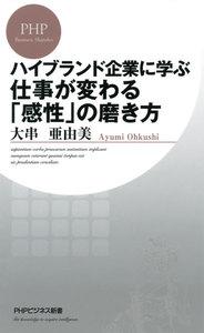 ハイブランド企業に学ぶ 仕事が変わる「感性」の磨き方 電子書籍版