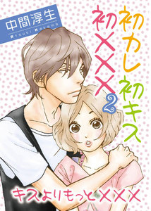 初カレ初キス初××× 2巻