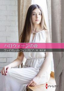 ハロウィーンの夜【ハーレクインSP文庫版】 電子書籍版